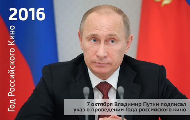 Указ о проведении Года российского кино в 2016 году.